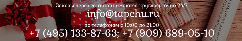 Заказы через сайт принимаются круглосуточно 24/7 info@tapchu.ru по телефонам с 10:00 до 21:00 +7 (495) 133-87-63; +7 (909) 689-05-10